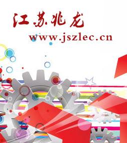江苏兆龙电气有限公司